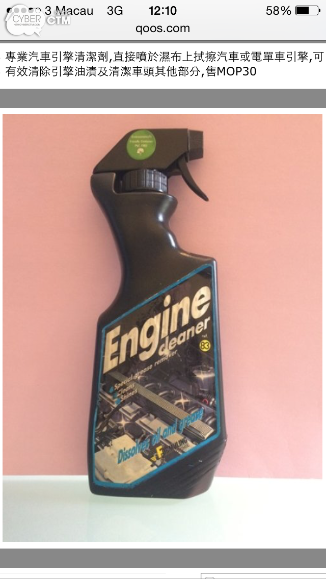 Engine Cleaner.png